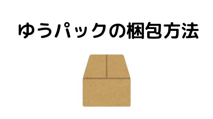 ゆうパックで発送する時の梱包の仕方をすべて紹介!
