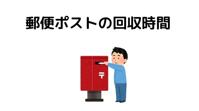 郵便ポストの回収時間は何時?日曜日は?いろいろな疑問をすべて解消