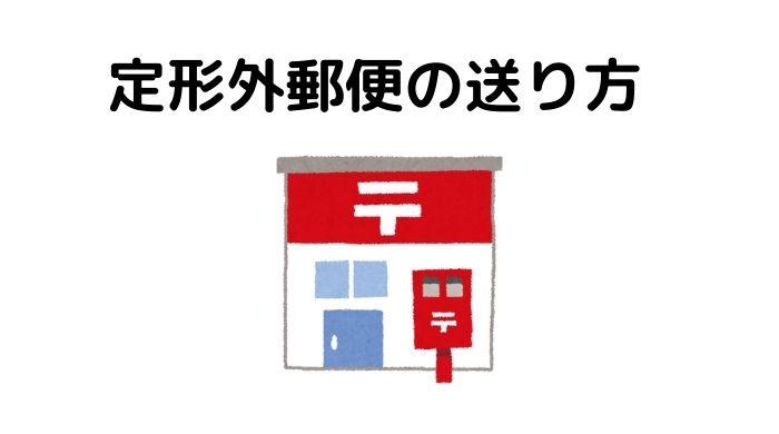 定形外郵便の送り方、梱包方法から宛名の書き方まですべて紹介