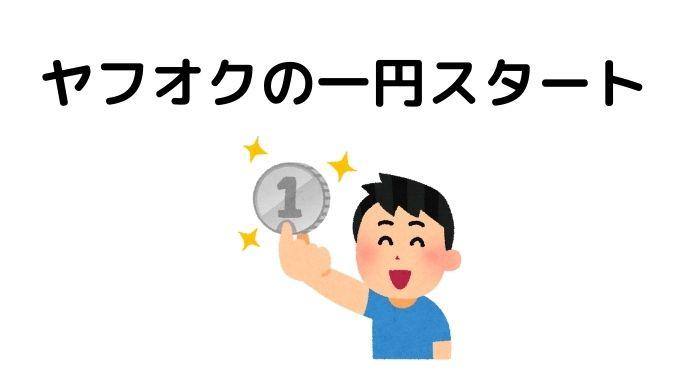 ヤフオク1円スタートのやり方と注意点