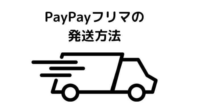 PayPayフリマの発送方法、変更方法から選び方までお伝えします
