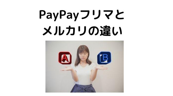 PayPayフリマとメルカリはどう違う?徹底的に比較してみた
