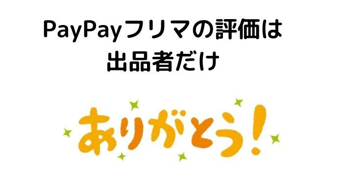 PayPayフリマは出品者しか評価されないシステム!その良い点悪い点