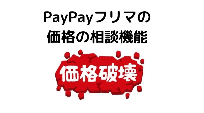 PayPayフリマの価格の相談機能ガイド!メルカリとの違いに要注意