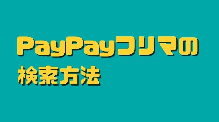 PayPayフリマの検索を極めて欲しい物を見つけよう