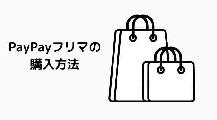 PayPayフリマの購入方法と注意点、安く買うコツを教えます