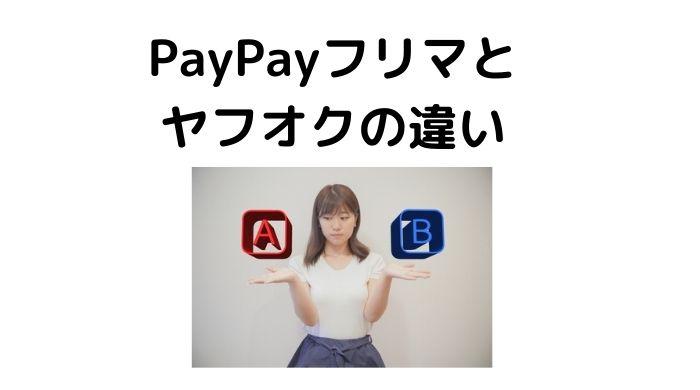 PayPayフリマとヤフオクの違いは?どちらが良いか考察してみた