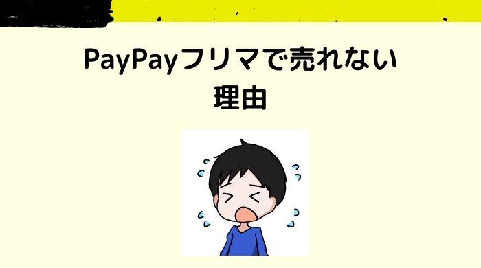 PayPayフリマで売れないのはなぜ?いろいろ考察してみた