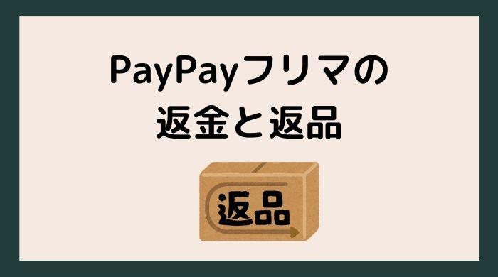 PayPayフリマの返品と返金