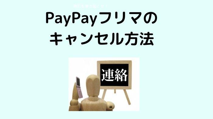 PayPayフリマでのキャンセル方法、いろんなパターンで考察してみた