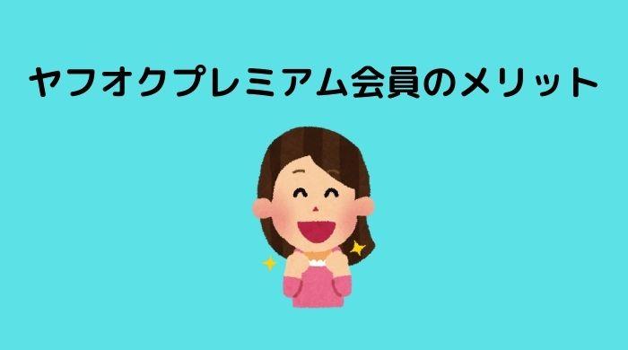 ヤフオク利用時のプレミアム会員のメリット~決め手はこれ!