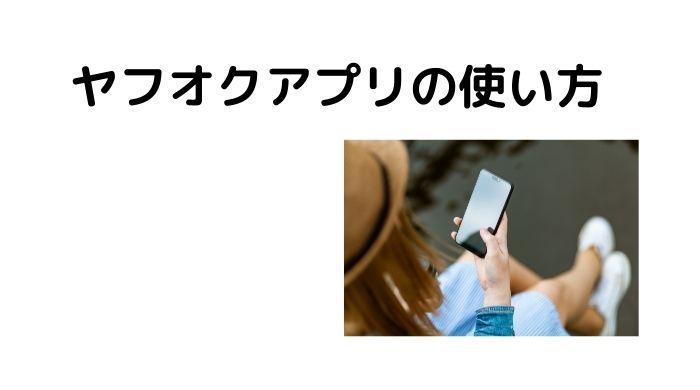 ヤフオクアプリの使い方は簡単、PCとうまく使い分けよう