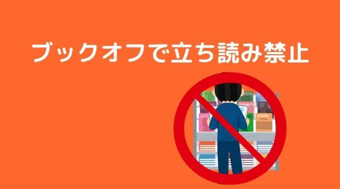 ブックオフ立ち読み禁止