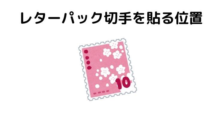 レターパックが値上げ!切手を貼る位置はここ、切手を貼らない方法もあるよ