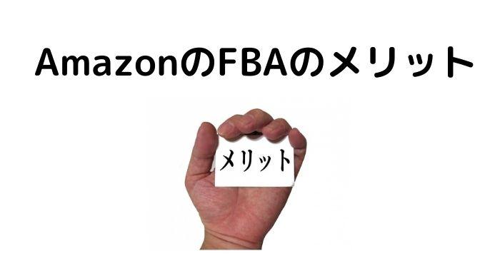AmazonのFBAとはどんなシステム、利用しない理由がない