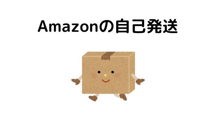 Amazonの自己発送