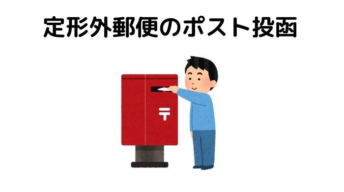 定形外郵便のポスト投函