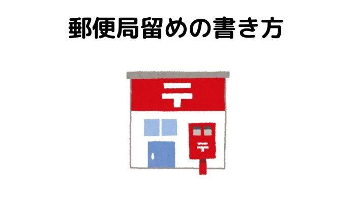 郵便局留めの書き方と受け取り方を解説、注意点もあります!