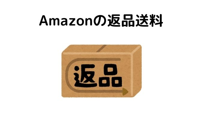 Amazonでの返品送料は誰が払うの?無料と有料の場合の違いを解説!