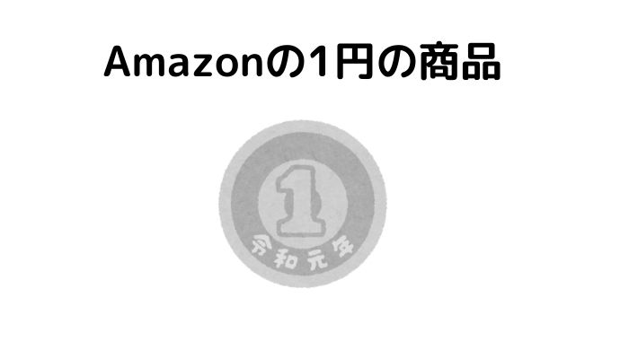 Amazonで1円の商品があるのはなぜ?その仕組みを解説します