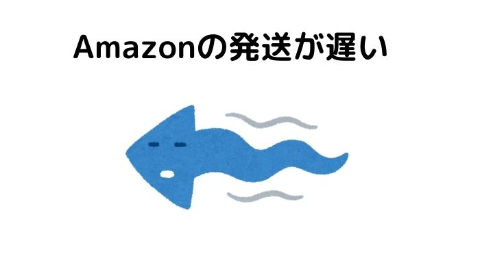 Amazonの発送が遅い,その理由のすべてを教えます