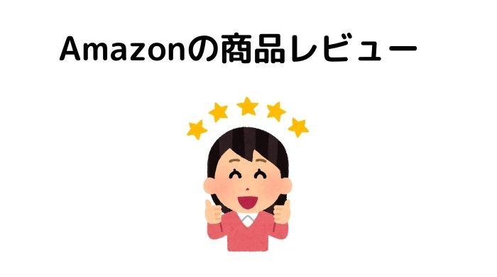 Amazonの商品レビューを書くメリットはなに?レビューの書き方と注意点