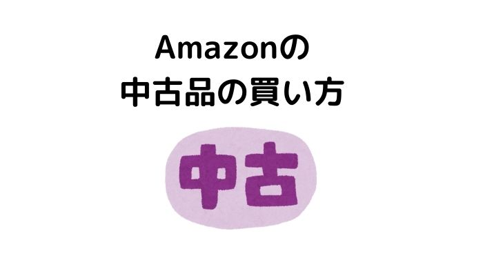 Amazonの中古品の買い方~支払い方法から注意点まで紹介!